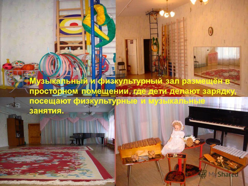 Музыкальный и физкультурный зал размещён в просторном помещении, где дети делают зарядку, посещают физкультурные и музыкальные занятия.