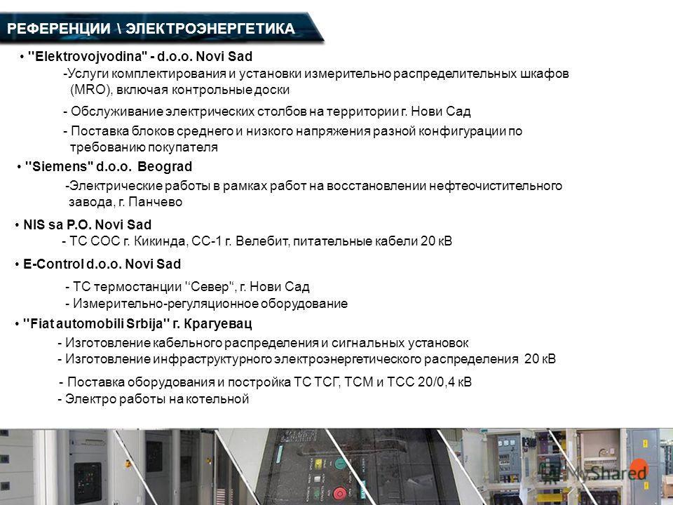 -Услуги комплектирования и установки измерительно распределительных шкафов (MRO), включая контрольные доски ''Elektrovojvodina'' - d.o.o. Novi Sad - Поставка блоков среднего и низкого напряжения разной конфигурации по требованию покупателя - Обслужив
