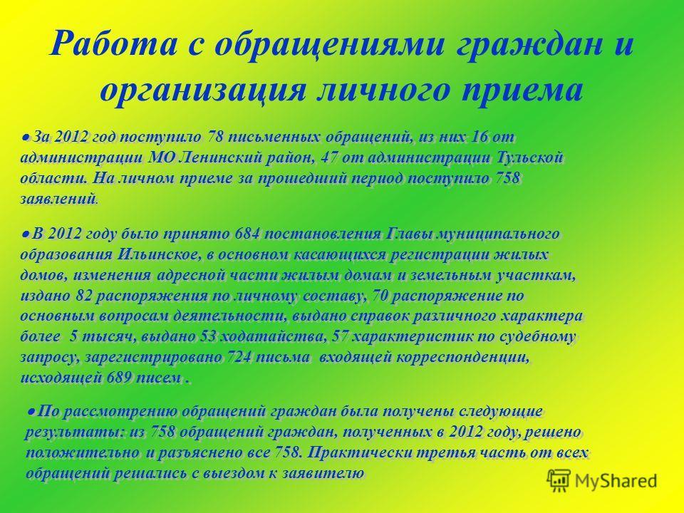 Работа с обращениями граждан и организация личного приема За 2012 год поступило 78 письменных обращений, из них 16 от администрации МО Ленинский район, 47 от администрации Тульской области. На личном приеме за прошедший период поступило 758 заявлений