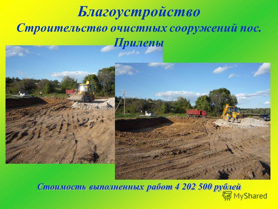 Стоимость выполненных работ 4 202 500 рублей Благоустройство Строительство очистных сооружений пос. Прилепы