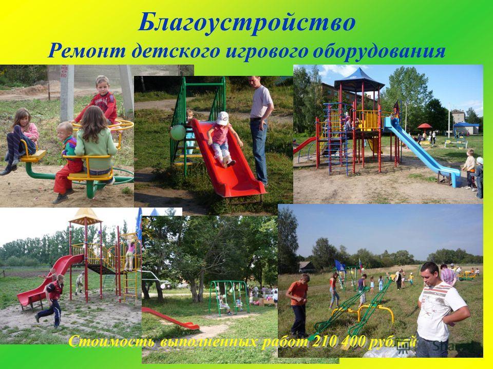 Благоустройство Ремонт детского игрового оборудования Стоимость выполненных работ 210 400 рублей
