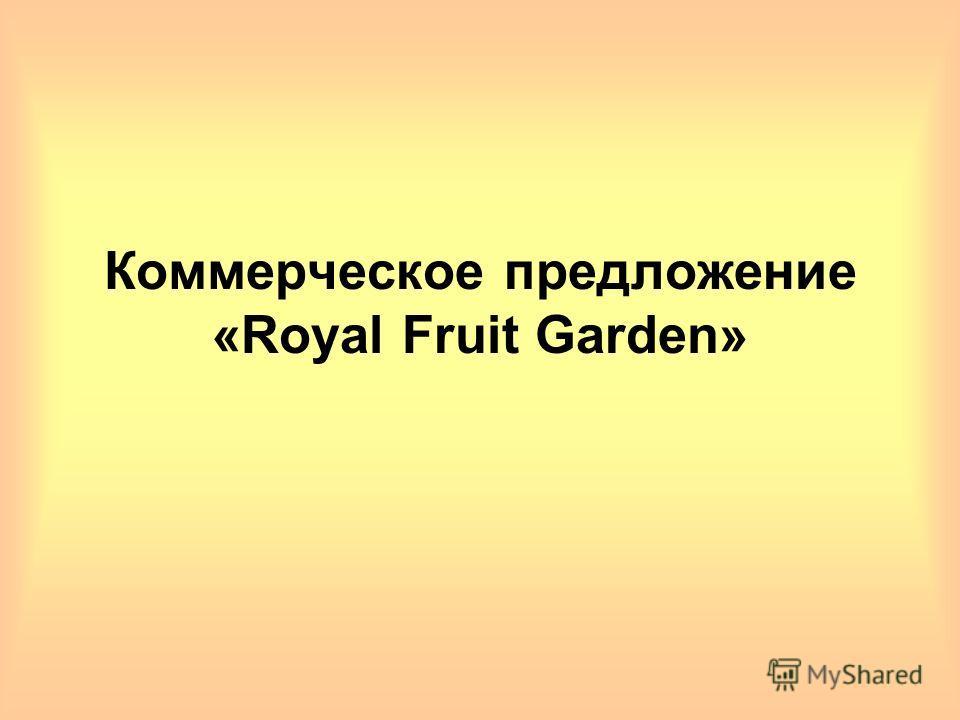Коммерческое предложение «Royal Fruit Garden»