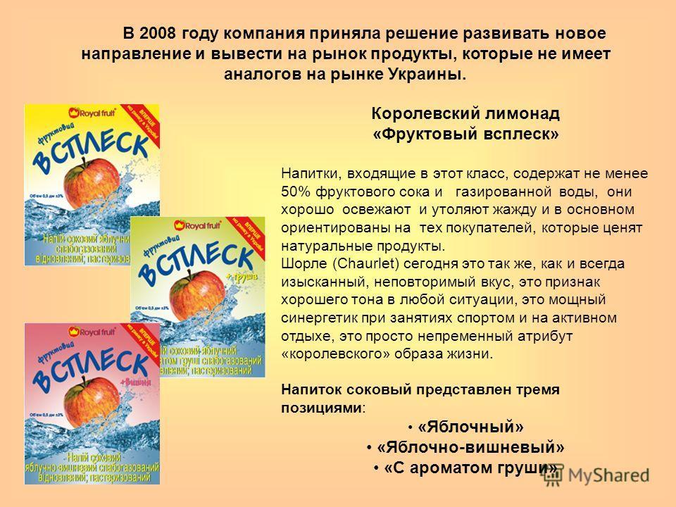 В 2008 году компания приняла решение развивать новое направление и вывести на рынок продукты, которые не имеет аналогов на рынке Украины. Королевский лимонад «Фруктовый всплеск» Напитки, входящие в этот класс, содержат не менее 50% фруктового сока и