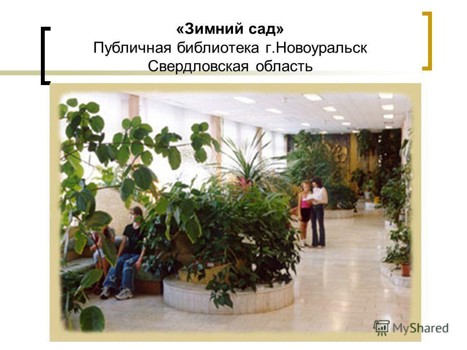 «Зимний сад» Публичная библиотека г.Новоуральск Свердловская область