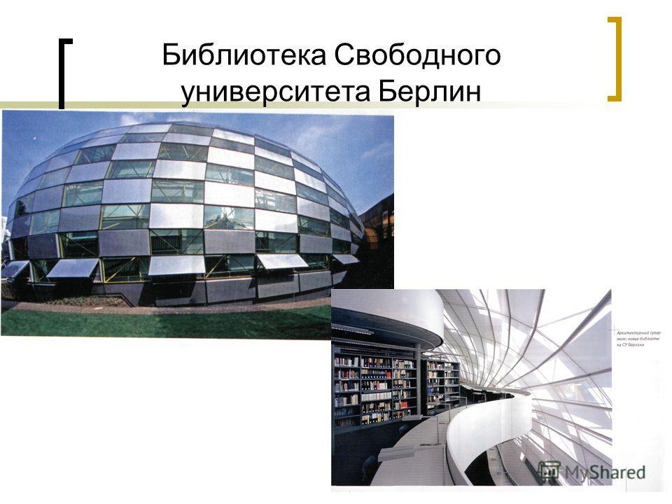 Библиотека Свободного университета Берлин