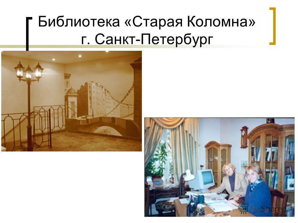 Библиотека «Старая Коломна» г. Санкт-Петербург