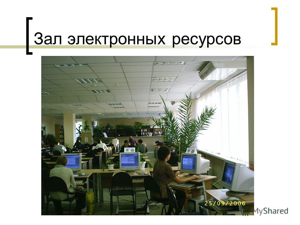 Зал электронных ресурсов