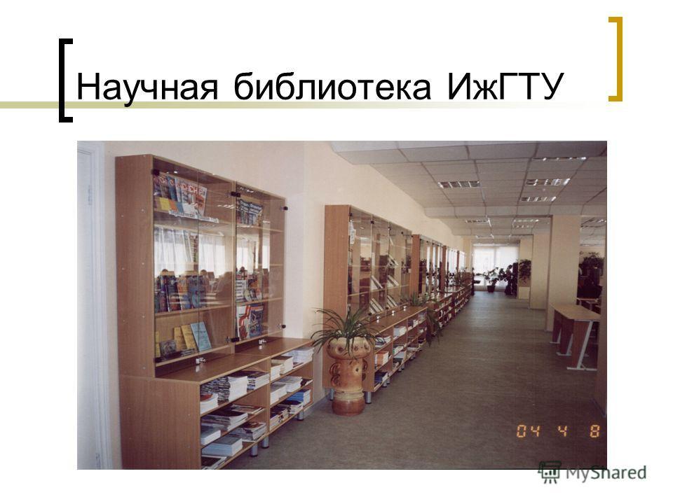 Научная библиотека ИжГТУ