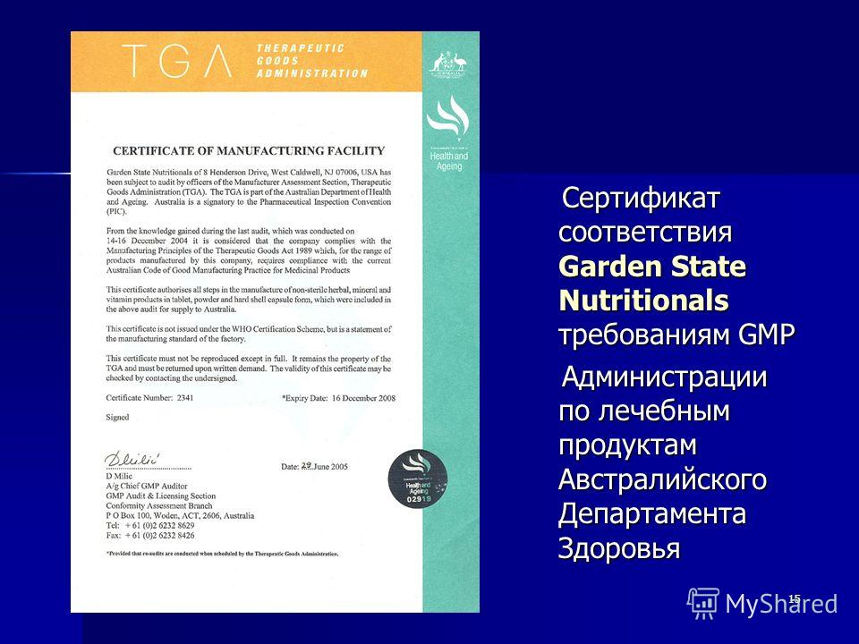 14 Список компаний, обладающих как сертификатом NNFA так и сертификатом NSF 1. ARIZONA NUTRITIONAL SUPPLEMENTS 2. BOTANICAL LABORATORIES 3. CAPSUGEL AMERICAS 4. GARDEN STATE NUTRITIONALS 5. METAGENICS, INC. 6. NHK LABORATORIES 7. NUTRITION NOW INC. 8