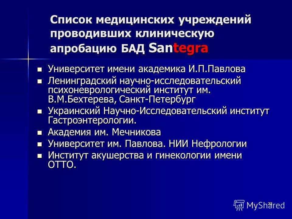 22 Преимущества перед другими производителями Наличие GMP сертификата Наличие GMP сертификата Российские производители не имеют GMP сертификата Российские производители не имеют GMP сертификата Только 10% иностранных производителей имеют GMP сертифик