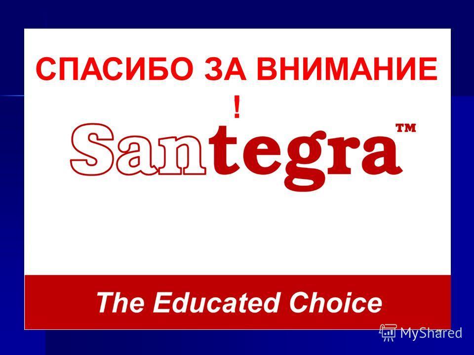 28 Заключение Заключение Применение БАД производства Santegra укрепляет здоровье людей, а значит улучшает качество жизни, а значит делает жизнь лучше ! Применение БАД производства Santegra укрепляет здоровье людей, а значит улучшает качество жизни, а