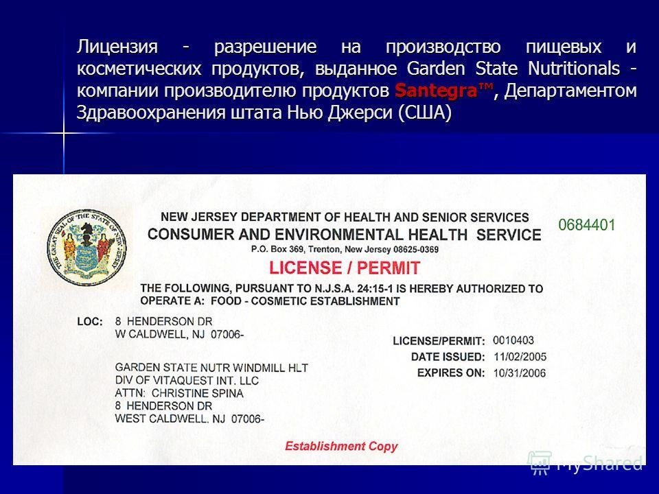 7 Система контроля качества в соответствии со стандартом GMP (практика производства хорошего продукта) Подразумевает соответствие сертификатам: Подразумевает соответствие сертификатам: 1.Выданному национальной ассоциации нутрицевтиков США 2.Выданному