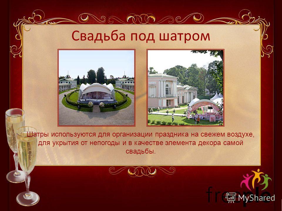 Свадьба под шатром Шатры используются для организации праздника на свежем воздухе, для укрытия от непогоды и в качестве элемента декора самой свадьбы.