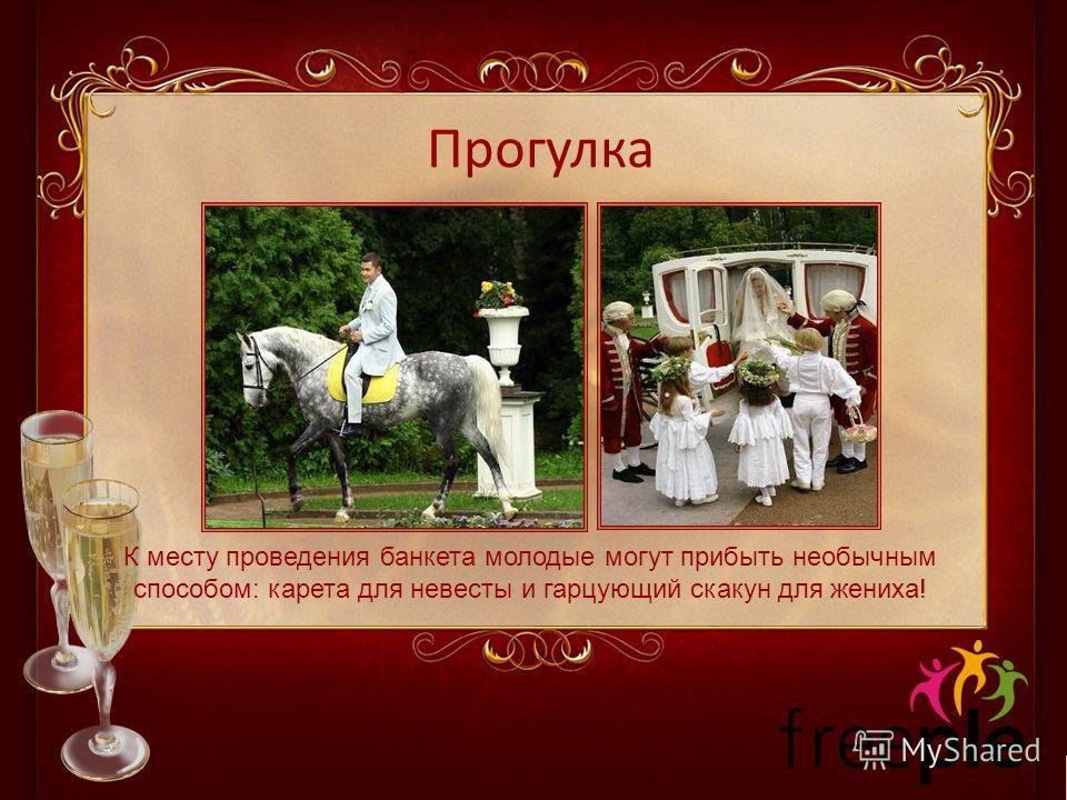 К месту проведения банкета молодые могут прибыть необычным способом: карета для невесты и гарцующий скакун для жениха! Прогулка