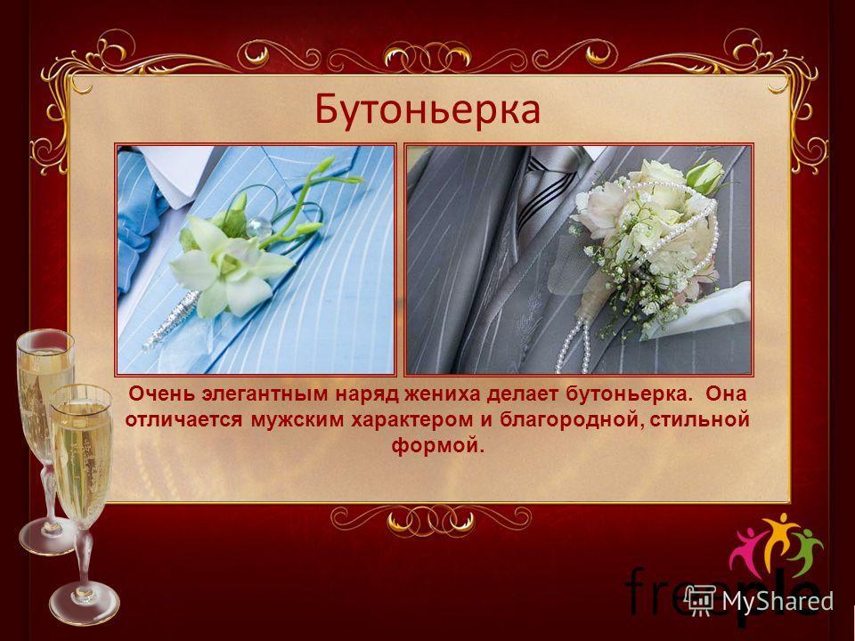Бутоньерка Очень элегантным наряд жениха делает бутоньерка. Она отличается мужским характером и благородной, стильной формой.