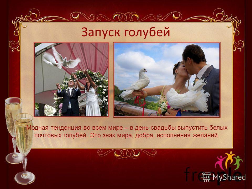 Запуск голубей Модная тенденция во всем мире – в день свадьбы выпустить белых почтовых голубей. Это знак мира, добра, исполнения желаний.