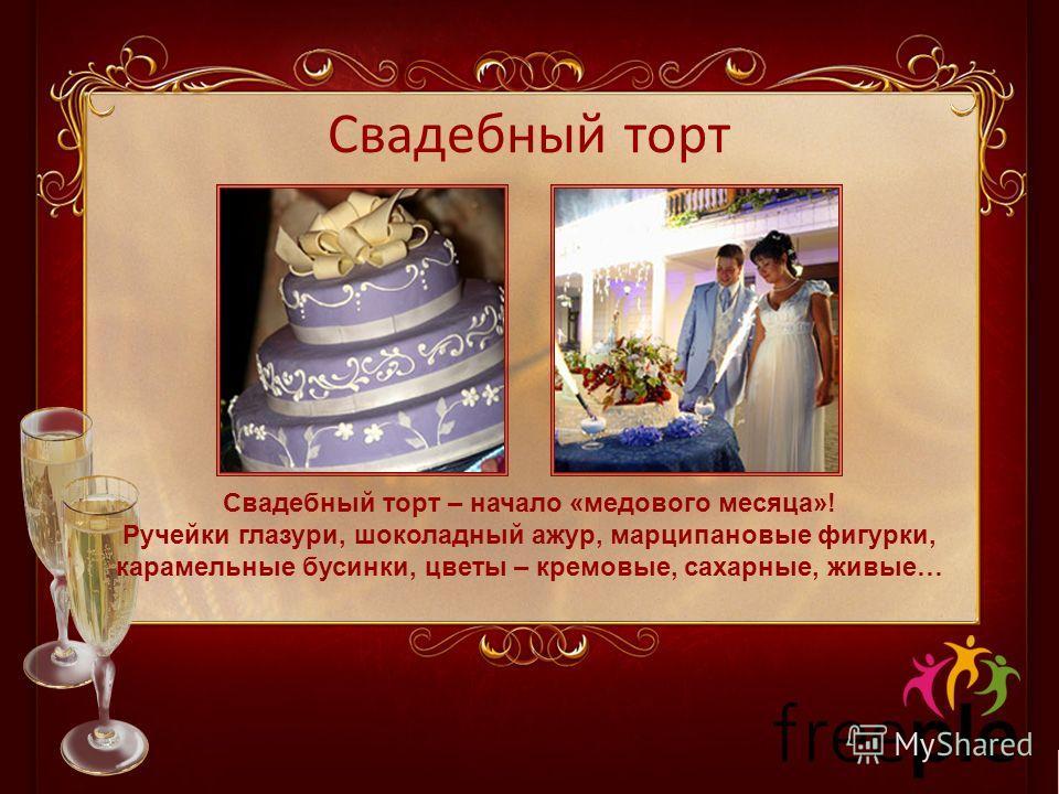 Свадебный торт Свадебный торт – начало «медового месяца»! Ручейки глазури, шоколадный ажур, марципановые фигурки, карамельные бусинки, цветы – кремовые, сахарные, живые…