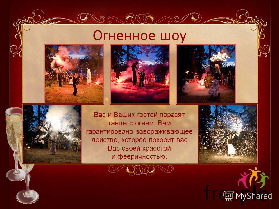 Огненное шоу Вас и Ваших гостей поразят танцы с огнем. Вам гарантировано завораживающее действо, которое покорит вас Вас своей красотой и фееричностью.