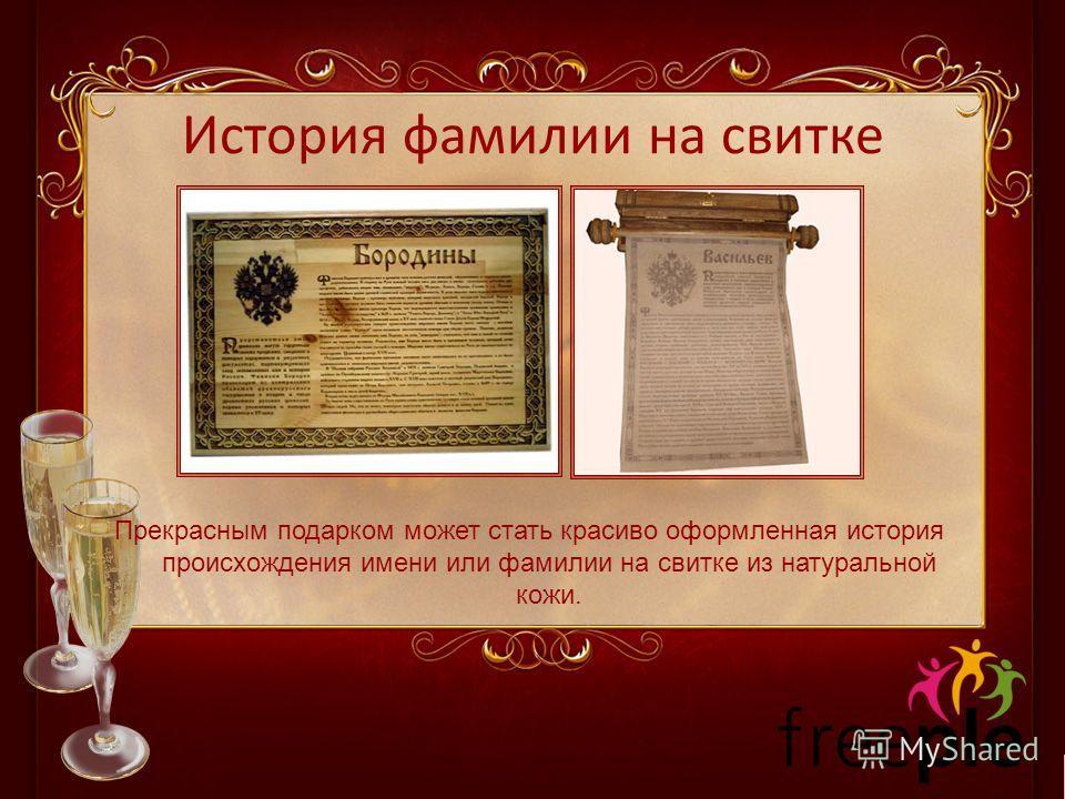 История фамилии на свитке Прекрасным подарком может стать красиво оформленная история происхождения имени или фамилии на свитке из натуральной кожи.