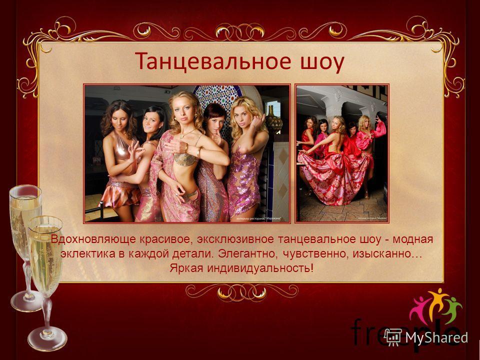 Танцевальное шоу Вдохновляюще красивое, эксклюзивное танцевальное шоу - модная эклектика в каждой детали. Элегантно, чувственно, изысканно… Яркая индивидуальность!