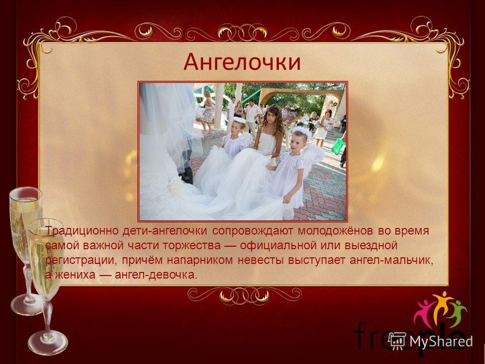 Ангелочки Традиционно дети-ангелочки сопровождают молодожёнов во время самой важной части торжества официальной или выездной регистрации, причём напарником невесты выступает ангел-мальчик, а жениха ангел-девочка.