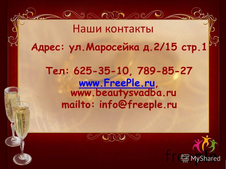 Наши контакты Адрес: ул.Маросейка д.2/15 стр.1 Тел: 625-35-10, 789-85-27 www.FreePle.ruwww.FreePle.ru, www.beautysvadba.ru mailto: info@freeple.ru