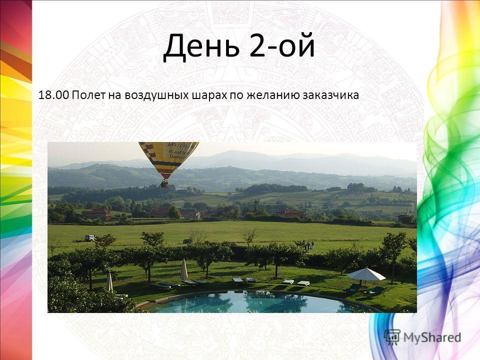 День 2-ой 18.00 Полет на воздушных шарах по желанию заказчика