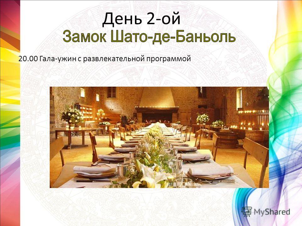 День 2-ой 20.00 Гала-ужин с развлекательной программой