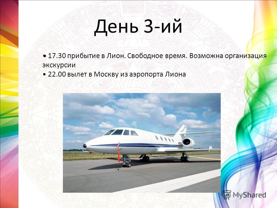 День 3-ий 17.30 прибытие в Лион. Свободное время. Возможна организация экскурсии 22.00 вылет в Москву из аэропорта Лиона