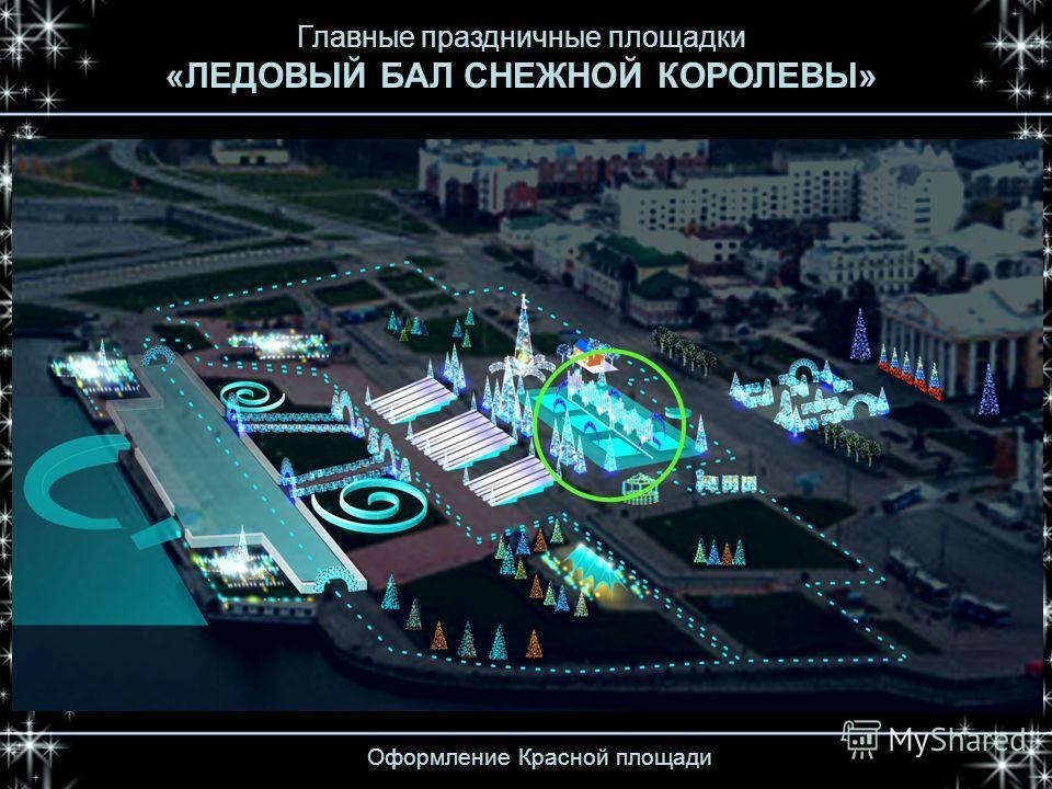 Оформление Красной площади Главные праздничные площадки «ЛЕДОВЫЙ БАЛ СНЕЖНОЙ КОРОЛЕВЫ»