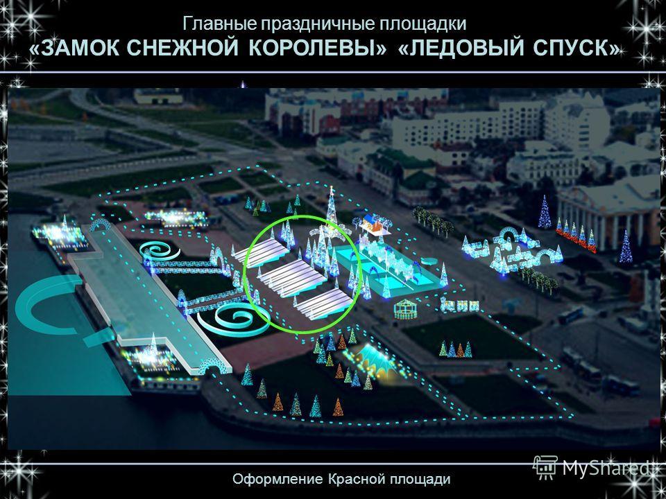 Оформление Красной площади Главные праздничные площадки «ЗАМОК СНЕЖНОЙ КОРОЛЕВЫ» «ЛЕДОВЫЙ СПУСК»