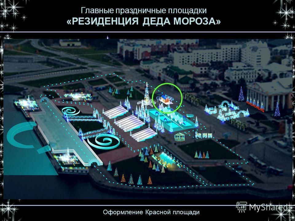 Оформление Красной площади Главные праздничные площадки «РЕЗИДЕНЦИЯ ДЕДА МОРОЗА»