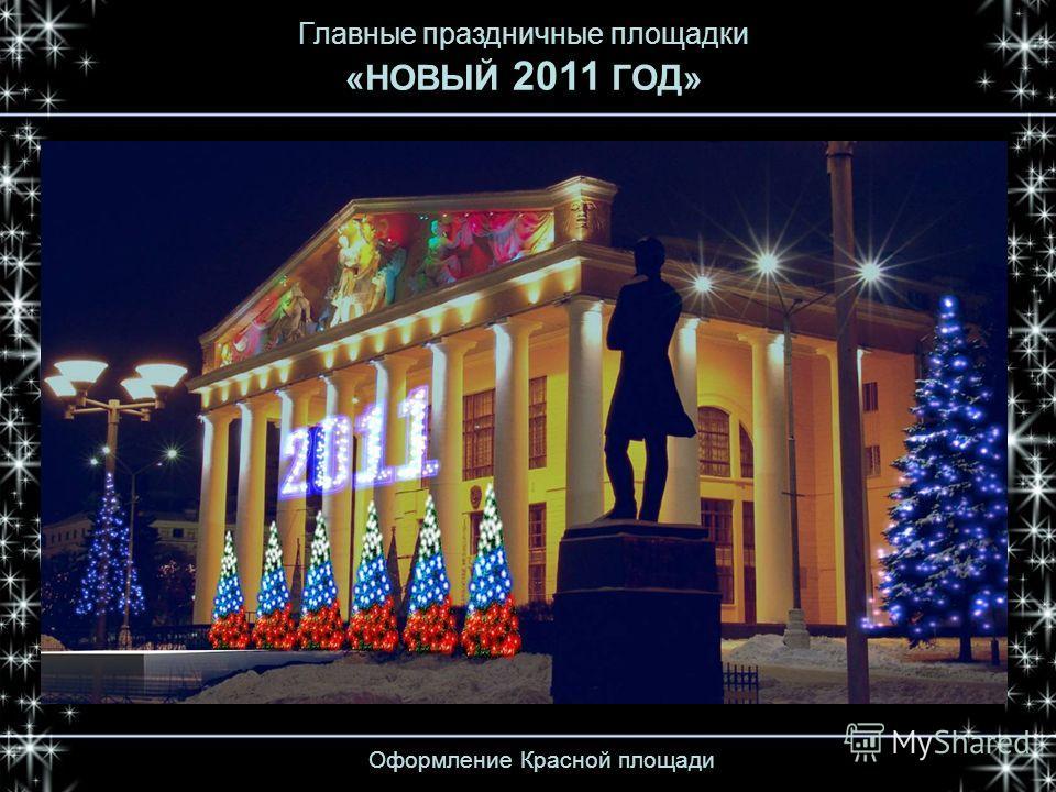 Оформление Красной площади Главные праздничные площадки «НОВЫЙ 2011 ГОД»