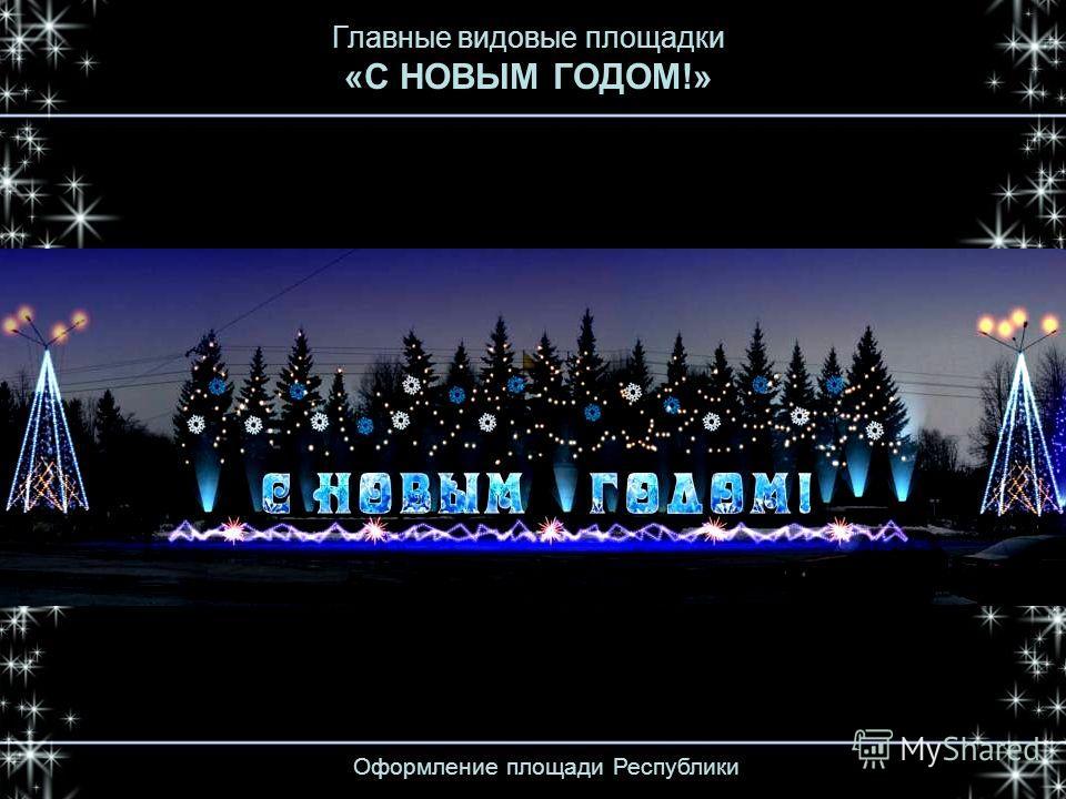 Оформление площади Республики Главные видовые площадки «С НОВЫМ ГОДОМ!»
