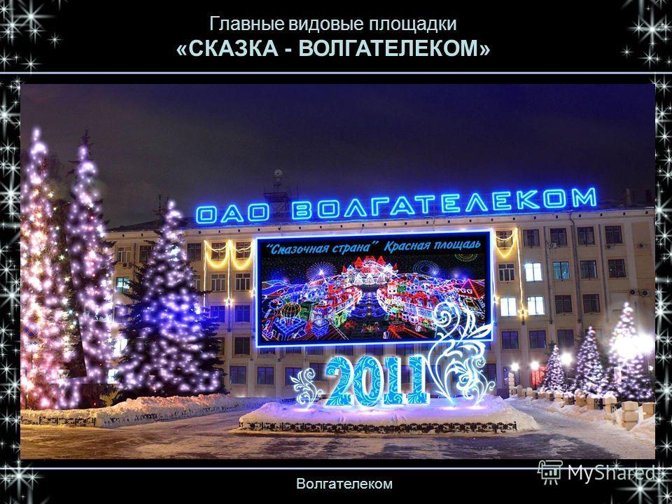 Главные видовые площадки «СКАЗКА - ВОЛГАТЕЛЕКОМ» Волгателеком