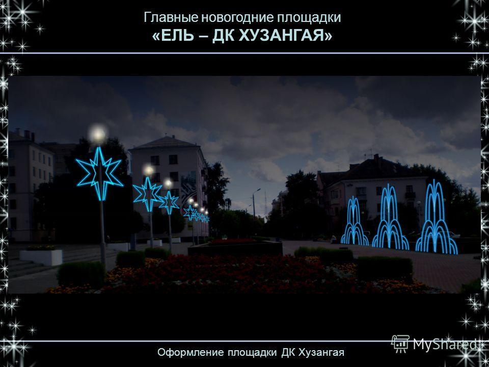 Главные новогодние площадки «ЕЛЬ – ДК ХУЗАНГАЯ» Оформление площадки ДК Хузангая
