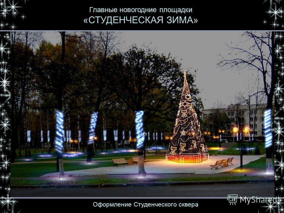 Оформление Студенческого сквера Главные новогодние площадки «СТУДЕНЧЕСКАЯ ЗИМА»