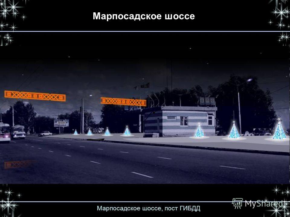Марпосадское шоссе, пост ГИБДД Марпосадское шоссе