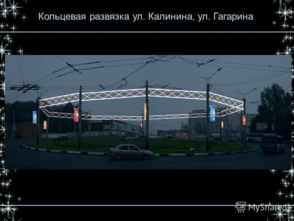 Кольцевая развязка ул. Калинина, ул. Гагарина