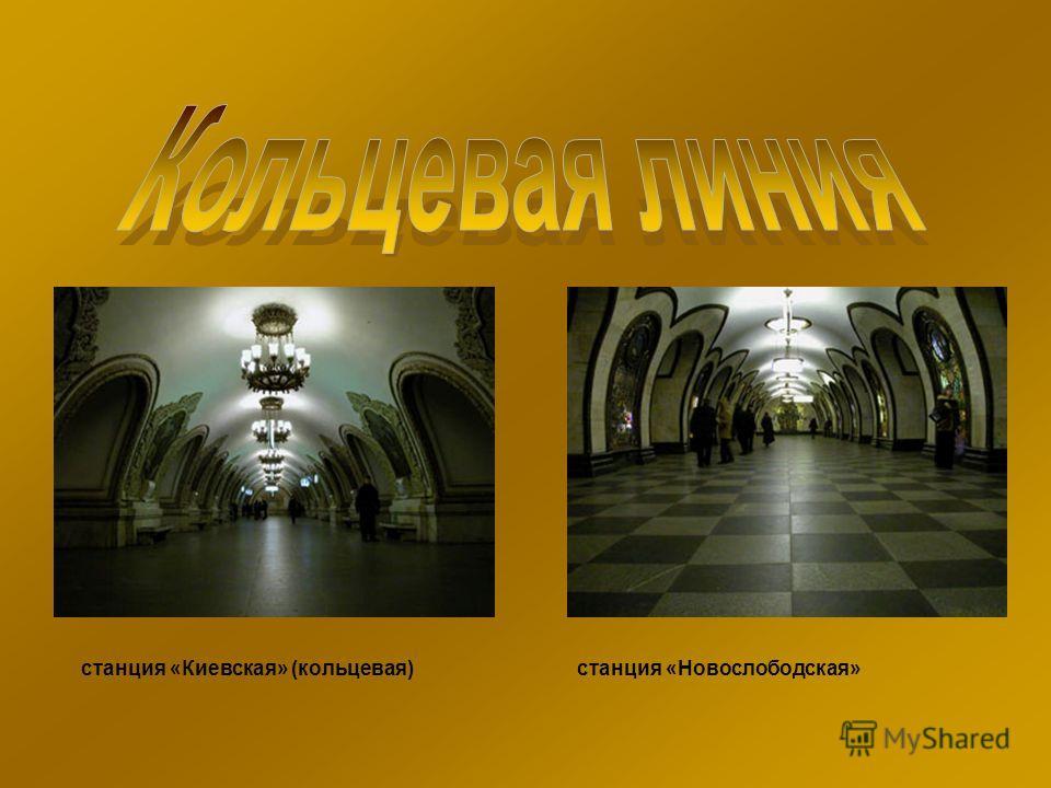 станция «Киевская» (кольцевая)станция «Новослободская»