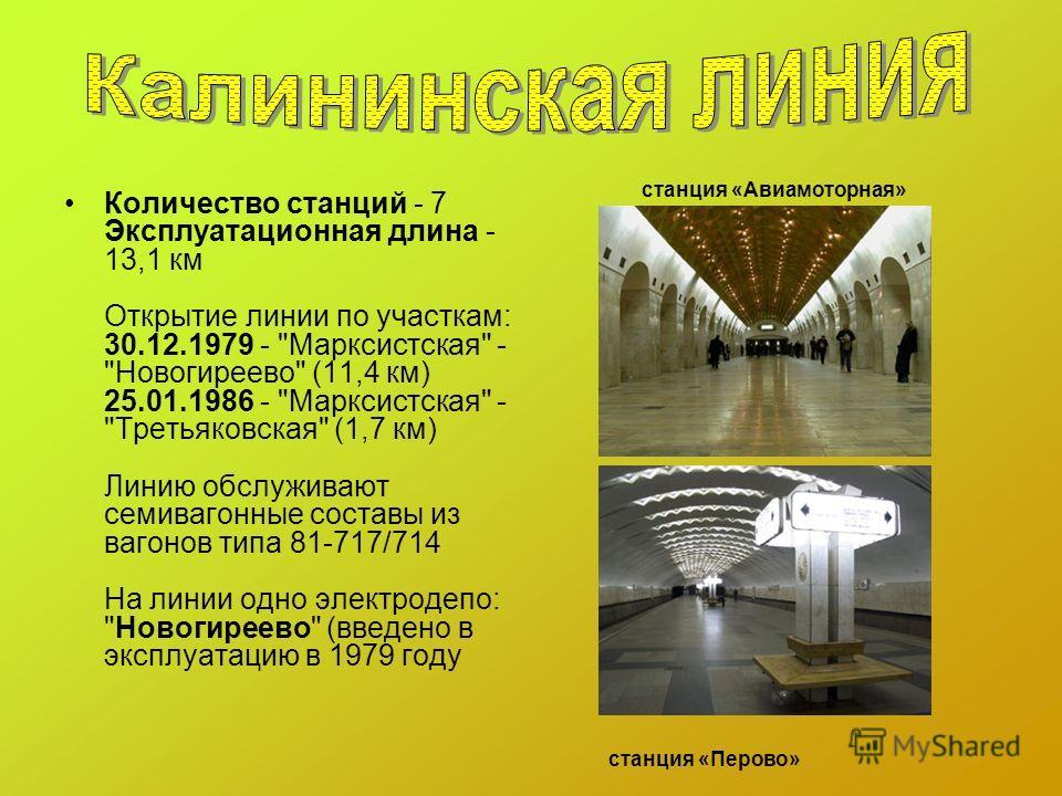 Количество станций - 7 Эксплуатационная длина - 13,1 км Открытие линии по участкам: 30.12.1979 -