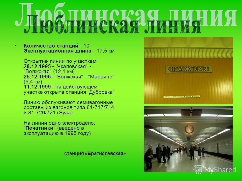 Количество станций - 10 Эксплуатационная длина - 17,5 км Открытие линии по участкам: 28.12.1995 -