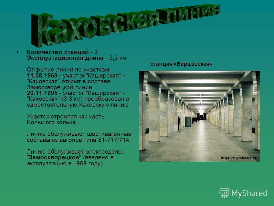 Количество станций - 3 Эксплуатационная длина - 3,3 км Открытие линии по участкам: 11.08.1969 - участок