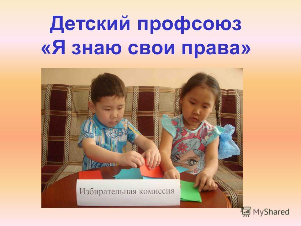 Детский профсоюз «Я знаю свои права»