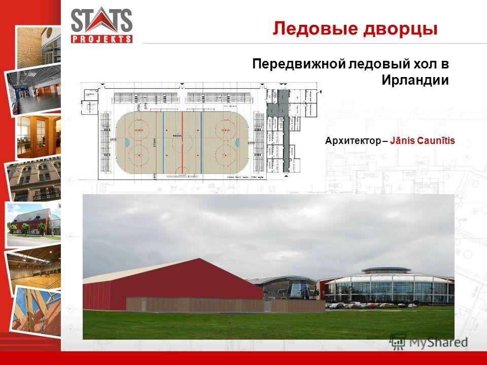 Архитектор – Jānis Caunītis Передвижной ледовый хол в Ирландии Ледовые дворцы