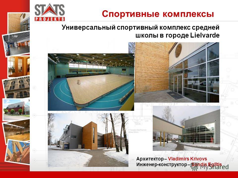 Универсальный спортивный комплекс средней школы в городе Lielvarde Архитектор – Vladimirs Krivovs Инженер-конструктор – Sandis Eglītis Спортивные комплексы