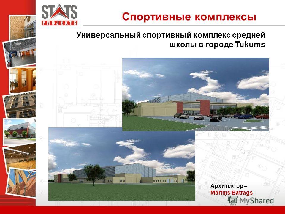 Архитектор – Mārtiņš Batrags Универсальный спортивный комплекс средней школы в городе Tukums Спортивные комплексы