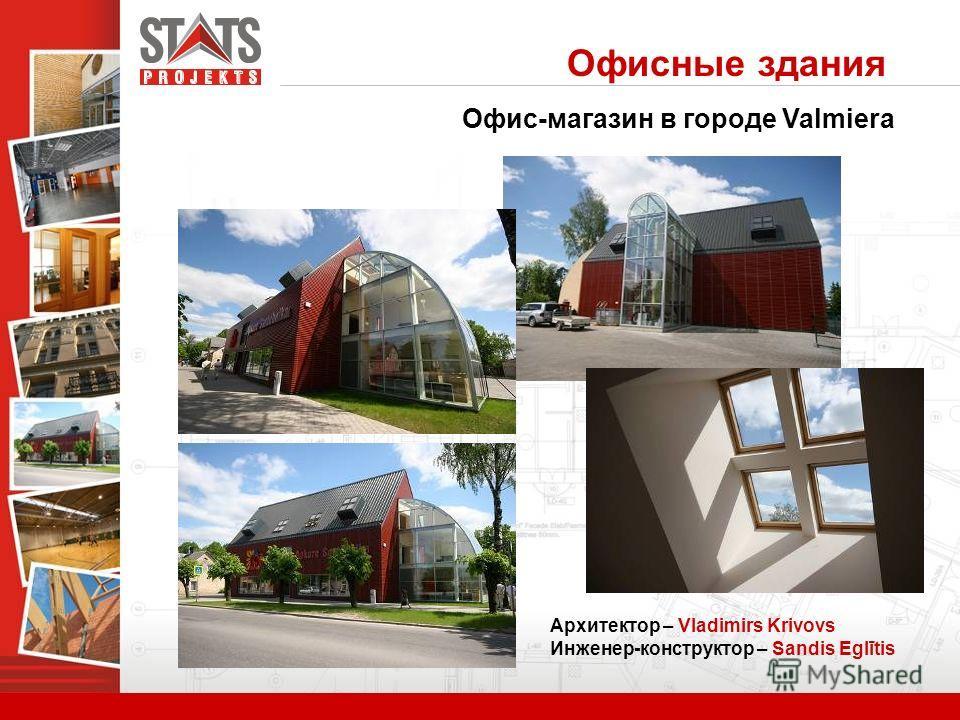 Офис-магазин в городе Valmiera Архитектор – Vladimirs Krivovs Инженер-конструктор – Sandis Eglītis Офисные здания