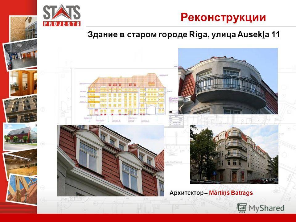 Архитектор – Mārtiņš Batrags Здание в cтаром городе Riga, улицa Ausekļa 11 Реконструкции