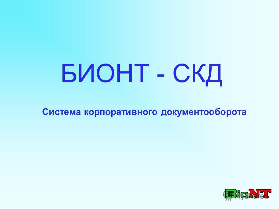 БИОНТ - СКД Система корпоративного документооборота